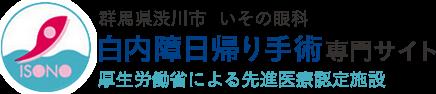 群馬県渋川市 いその眼科 白内障日帰り手術専門サイト 厚生労働省による先進医療認定施設